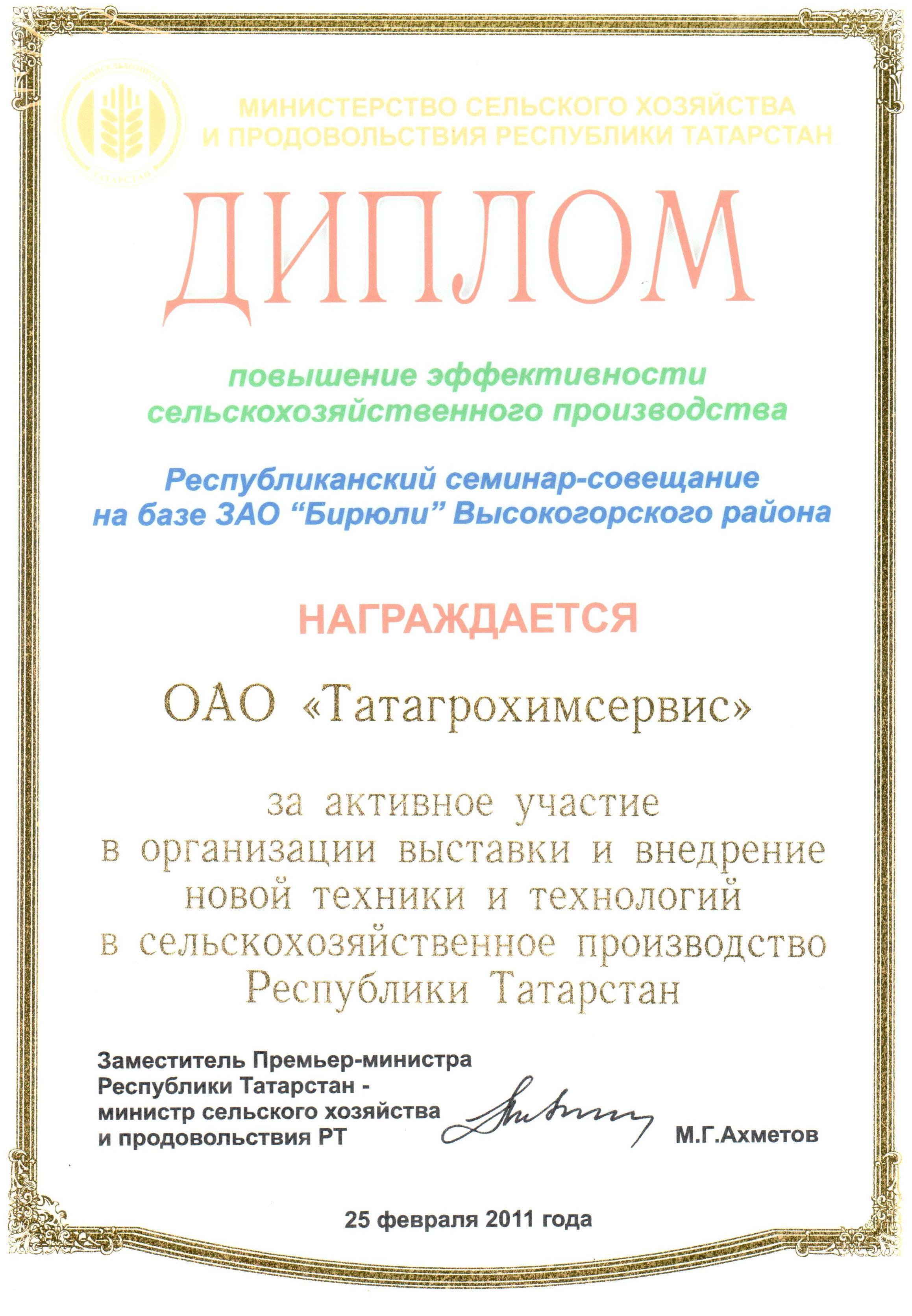 Поздравления с получением диплома в прозе